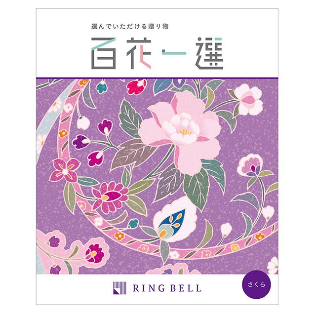 カタログ式ギフト 百花一選 桜・さくら メイン画像