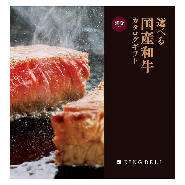 カタログ式ギフト 選べる 国産和牛 延壽・えんじゅ