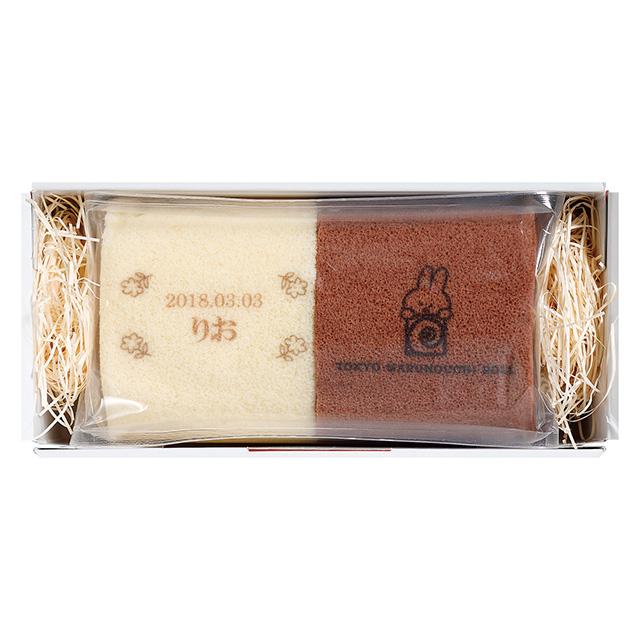 東京丸の内ロール 名入れハーフロール2本セット プレーン&チョコ