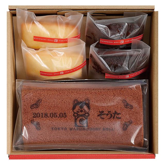 東京丸の内ロール 名入れロール&焼菓子セット チョコ
