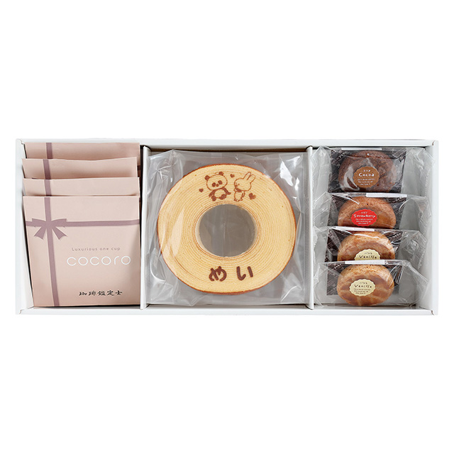 名入れバウムクーヘン&コーヒー&焼菓子セット