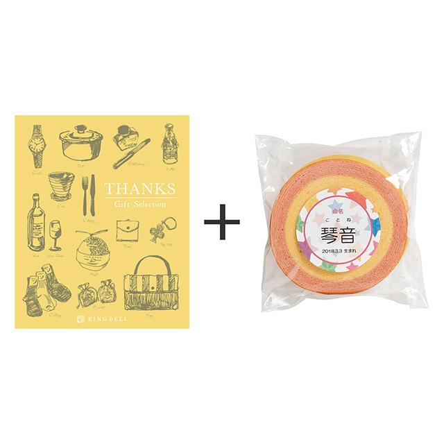 名入れバームクーヘン+カタログ式ギフト サンクス ミモザイエロー