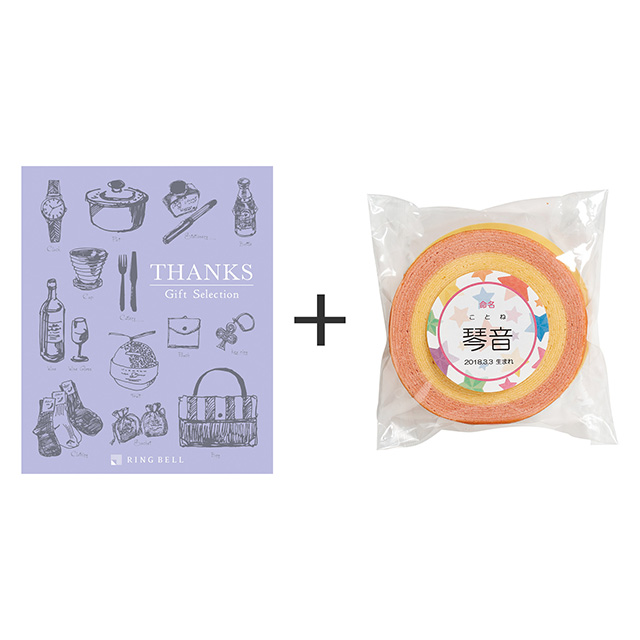 名入れバームクーヘン+カタログ式ギフト サンクス ミルクパープル
