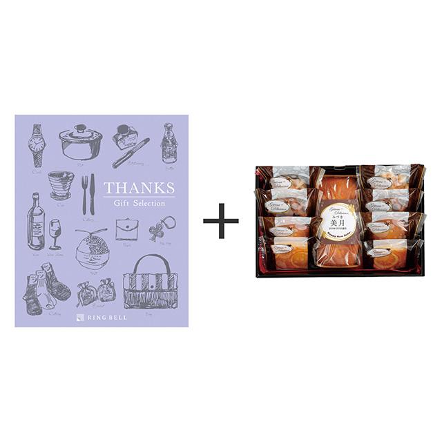 ガトー・デリシュー ガトー・デリシュー 焼菓子9個詰合せ+カタログ式ギフト サンクス ミルクパープル