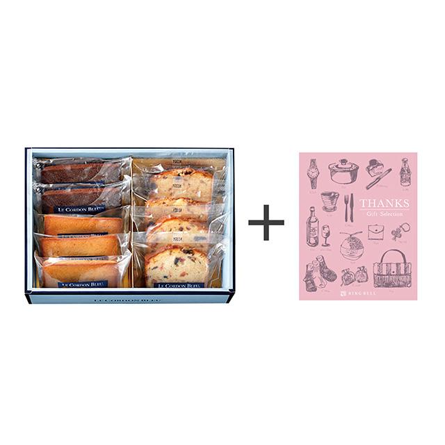 ル・コルドン・ブルー ル・コルドン・ブルー 焼菓子9個詰合せ+カタログ式ギフト サンクス ホイップピンク