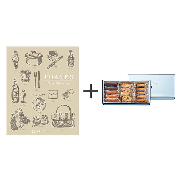 ル・コルドン・ブルー ル・コルドン・ブルー 焼菓子14個詰合せ+カタログ式ギフト サンクス シルクブロンズ