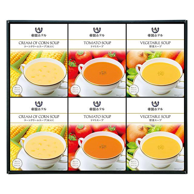 帝国ホテル 温冷タイプレトルトスープ6個詰合せ