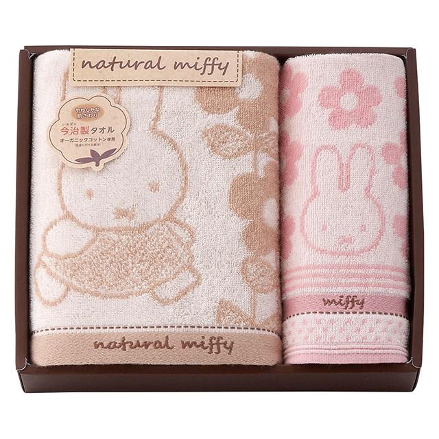 miffy タオル2枚セット