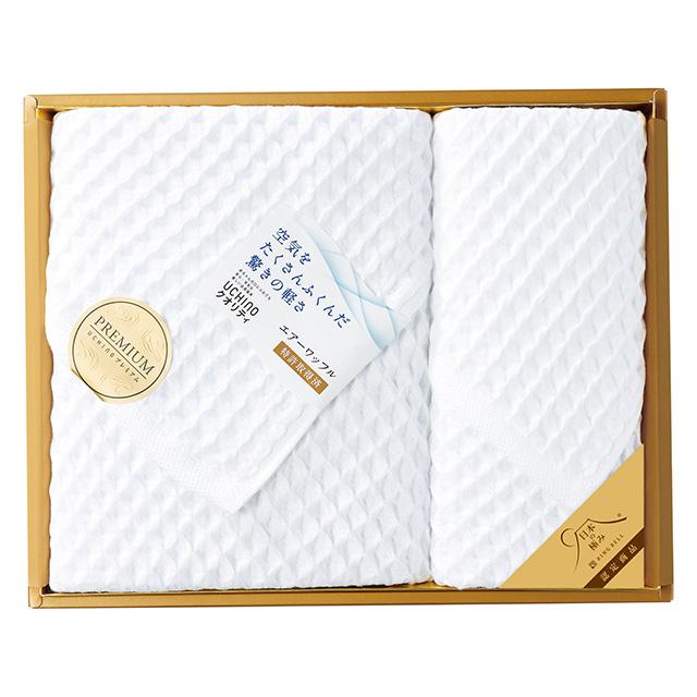 UCHINOプレミアム×日本の極み エアーワッフル タオル2枚セット