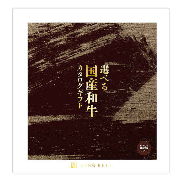 カタログ式ギフト 選べる 国産和牛 福禄・ふくろく