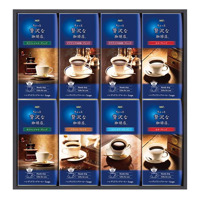 AGF ちょっと贅沢な珈琲店 ドリップコーヒーギフト8箱