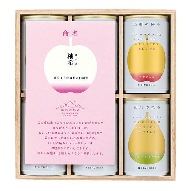名入れデザートジュース6本入 ピンク メイン画像