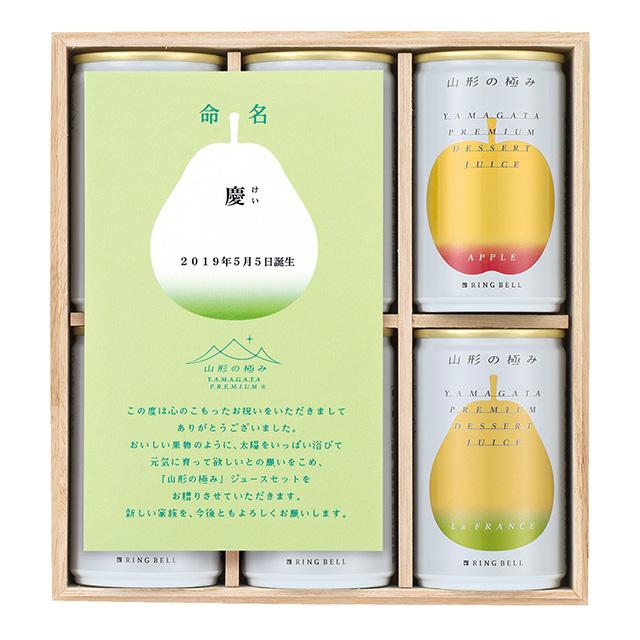 山形の極み 名入れデザートジュース6本入 グリーン