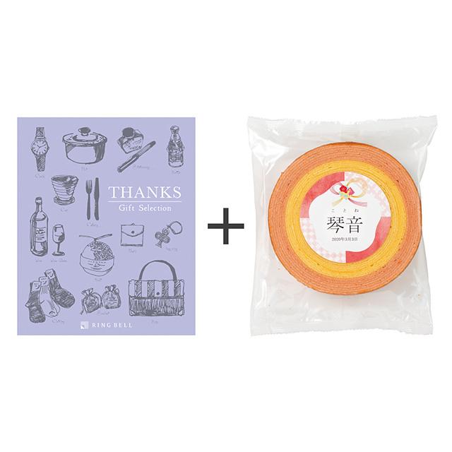名入れバウムクーヘン+カタログ式ギフト サンクス ミルクパープル メイン画像
