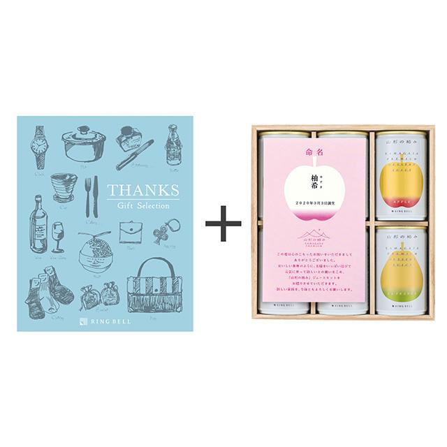 山形の極み 名入れデザートジュース6本入+カタログ式ギフト サンクス ペールブルー ピンク メイン画像