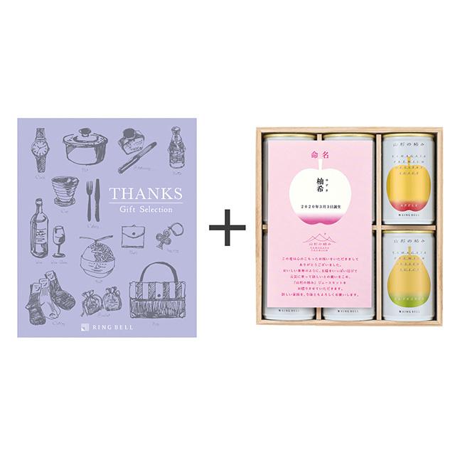 山形の極み 名入れデザートジュース6本入+カタログ式ギフト サンクス ミルクパープル ピンク メイン画像