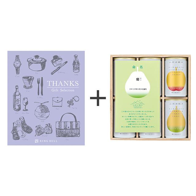山形の極み 名入れデザートジュース6本入+カタログ式ギフト サンクス ミルクパープル グリーン メイン画像