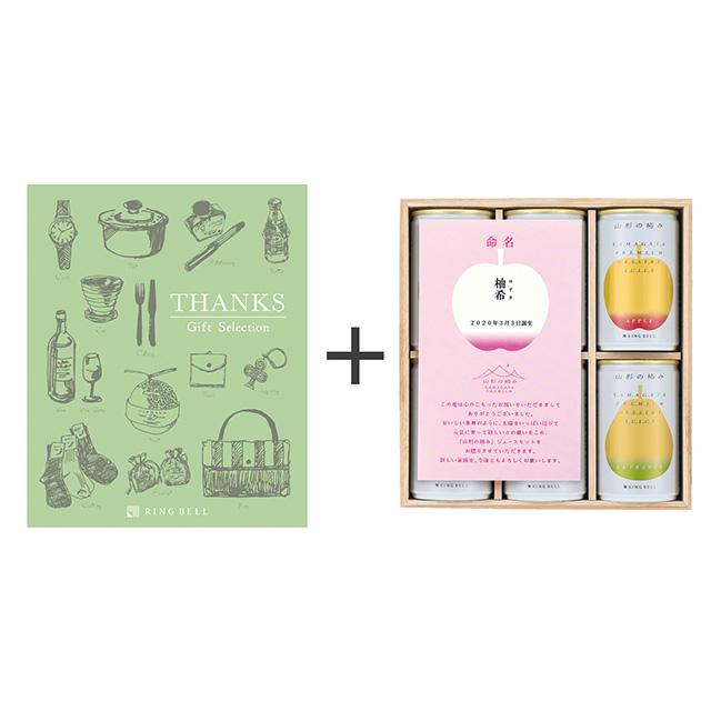 山形の極み 名入れデザートジュース6本入+カタログ式ギフト サンクス オリーブグリーン ピンク メイン画像