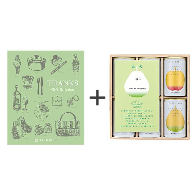 山形の極み 名入れデザートジュース6本入+カタログ式ギフト サンクス オリーブグリーン グリーン メイン画像