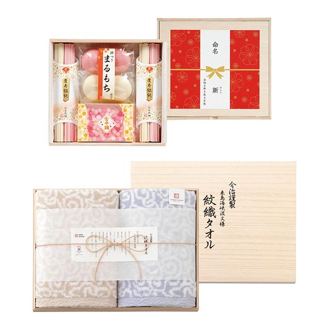 紅白餅&紅白麺(小)と今治謹製 紋織バスタオル2枚セット メイン画像