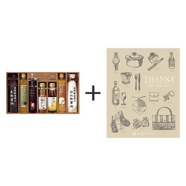 美食ファクトリー こだわり調味料8種ギフト+カタログ式ギフト サンクス シルクブロンズ