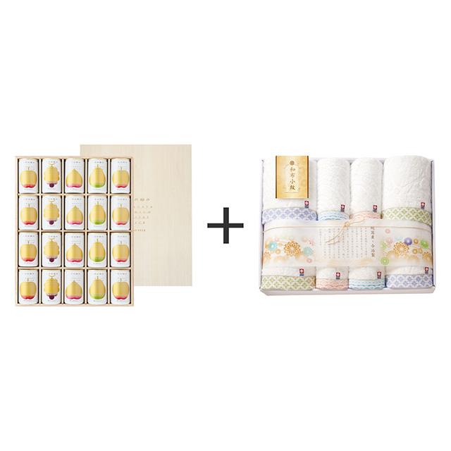 山形の極み 山形の極み プレミアムデザートジュース20本入木箱入+和布小紋 タオル8枚セット