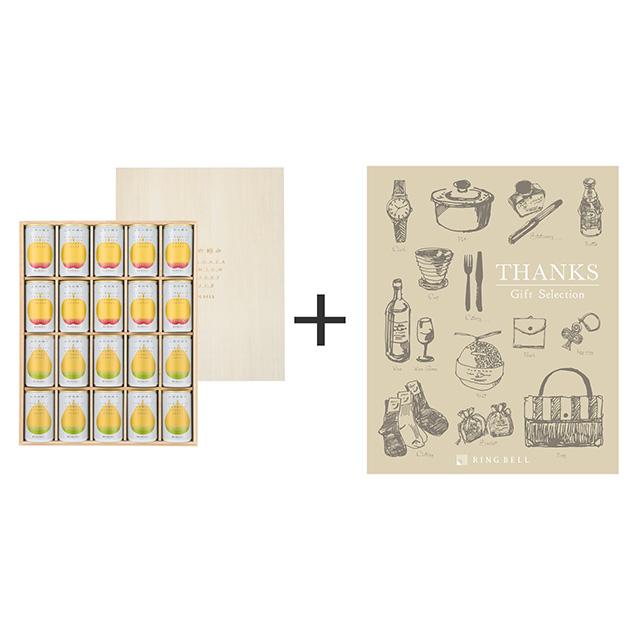山形の極み プレミアムデザートジュース20本入+カタログ式ギフト サンクス シルクブロンズ メイン画像