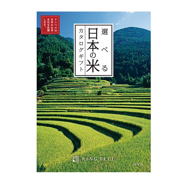 カタログ式ギフト 選べる日本の米カタログギフト ほなみ