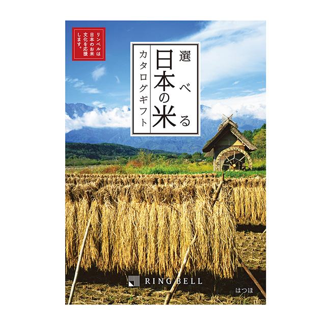 カタログ式ギフト 選べる日本の米カタログギフト はつほ メイン画像