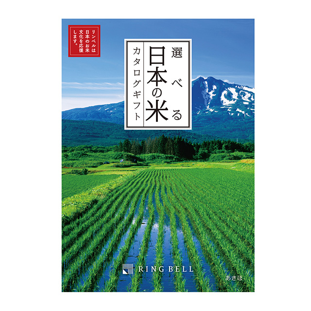 カタログ式ギフト 選べる日本の米カタログギフト あきほ メイン画像