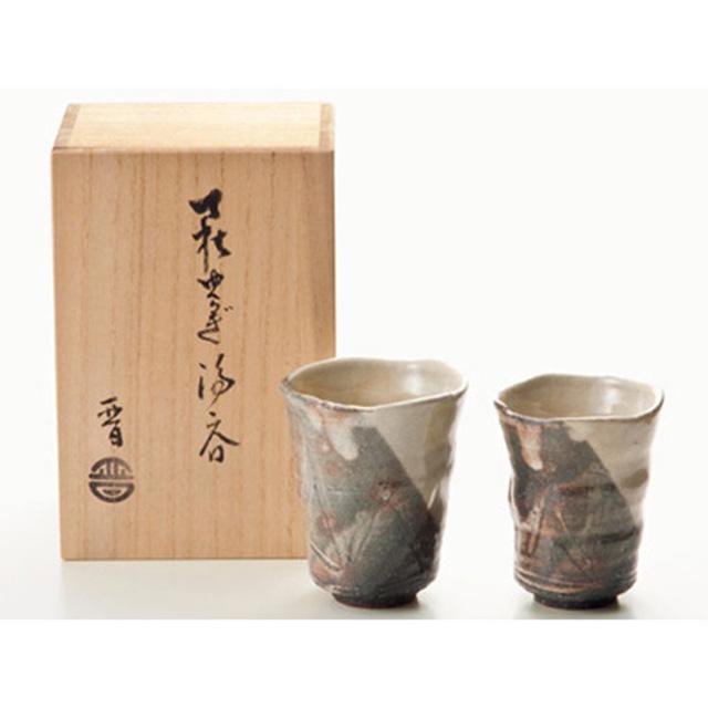 萩焼 ゆらぎ組湯呑(木箱入)