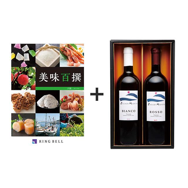 カタログ式ギフト 美味百撰 夕顔+トスカーナ赤白ワインセット メイン画像
