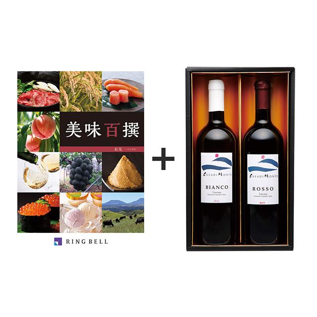 カタログ式ギフト 美味百撰 紅花+トスカーナ赤白ワインセット メイン画像