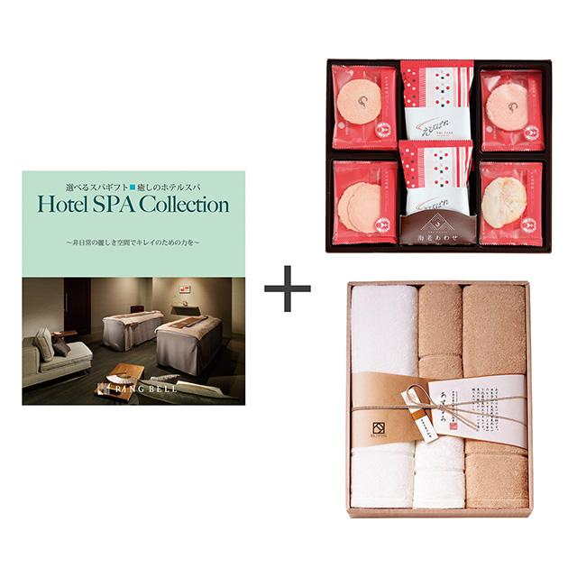 志ま秀 カタログ式ギフト 選べる体験ギフト 癒しのホテルスパ+志ま秀 海老菓子48袋入+あすなろ タオル4枚セット