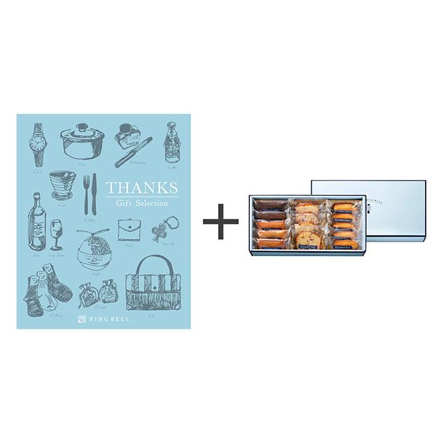 ル・コルドン・ブルー 焼菓子14個詰合せ+カタログ式ギフト サンクス ペールブルー メイン画像