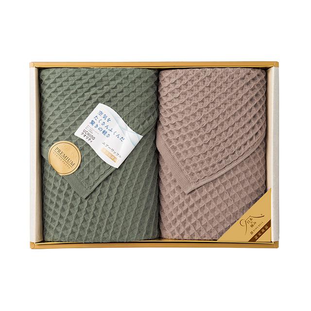 UCHINOプレミアム×日本の極み エアーワッフル バスタオル2枚セット ミックス