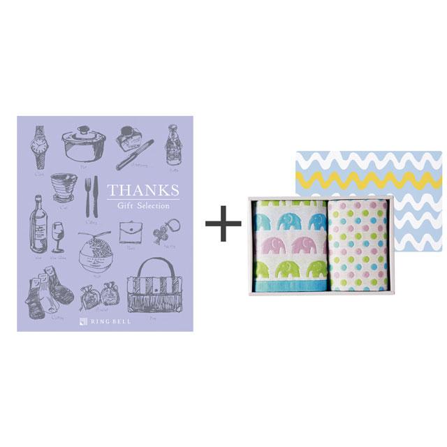 カタログ式ギフト サンクス ミルクパープル+ジャカード織タオル2枚セット