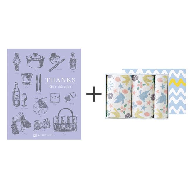 カタログ式ギフト サンクス ミルクパープル+タオル3枚セット