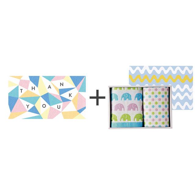 webカタログ式ギフト カラフルダイヤ+ジャカード織タオル2枚セット メイン画像