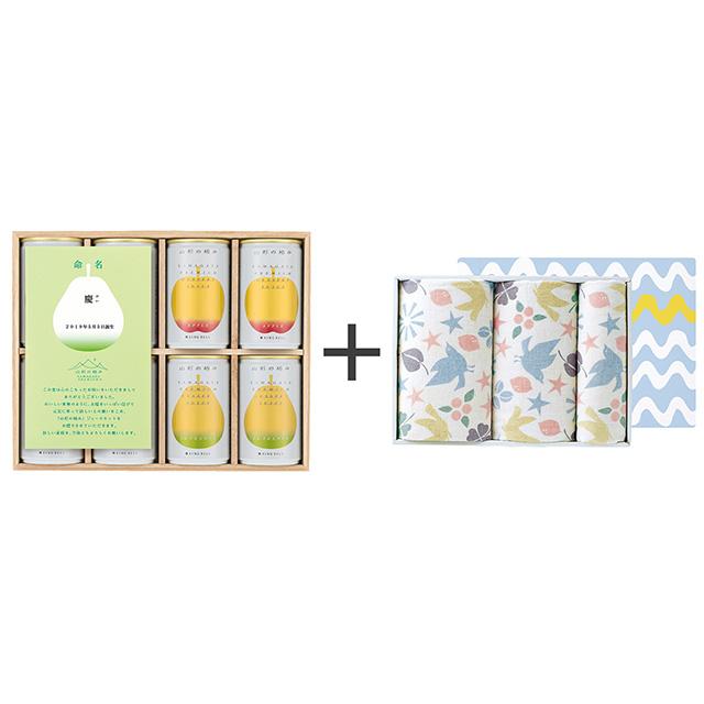 山形の極み 名入れデザートジュース8本入 グリーン+タオル3枚セット メイン画像