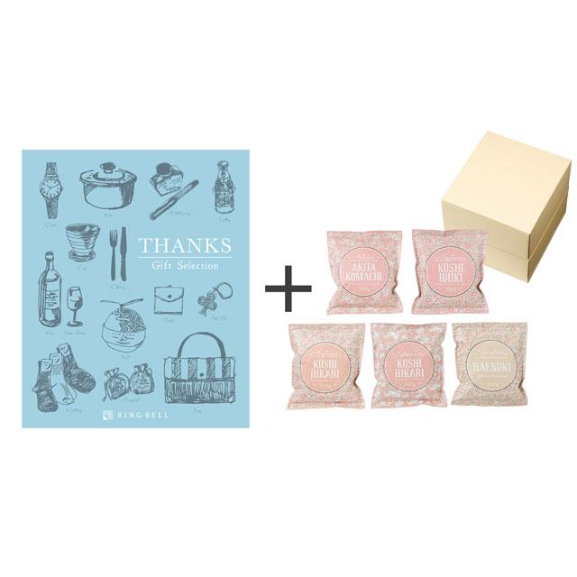 カタログ式ギフト サンクス ペールブルー+和紙風花柄パック米詰合せ