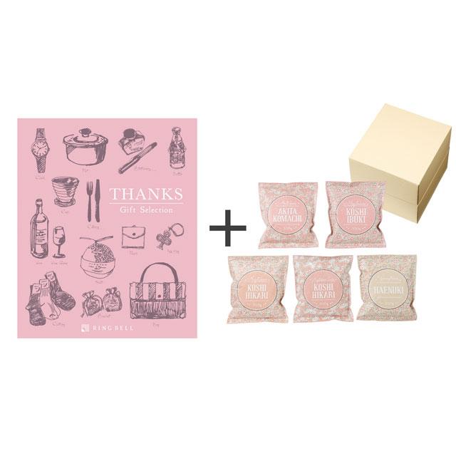 カタログ式ギフト サンクス ホイップピンク+和紙風花柄パック米詰合せ
