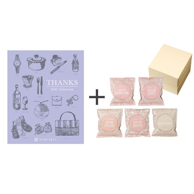 カタログ式ギフト サンクス ミルクパープル+和紙風花柄パック米詰合せ メイン画像