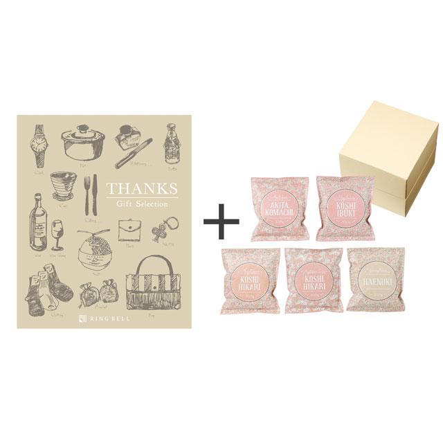 カタログ式ギフト サンクス シルクブロンズ+和紙風花柄パック米詰合せ