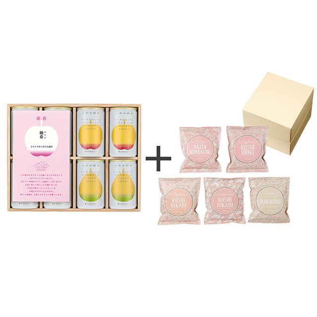 山形の極み 山形の極み 名入れデザートジュース8本入 ピンク+和紙風花柄パック米詰合せ