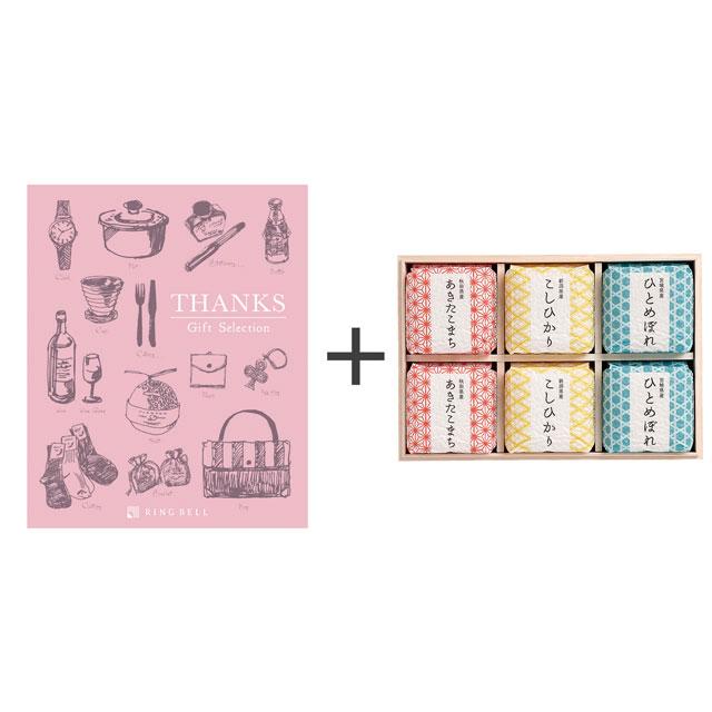 カタログ式ギフト サンクス ホイップピンク+寿々の蔵-SUZUNOKURA- キューブ米6個入(木箱入) メイン画像