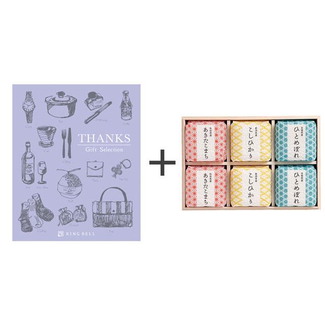 カタログ式ギフト サンクス ミルクパープル+寿々の蔵-SUZUNOKURA- キューブ米6個入(木箱入) メイン画像