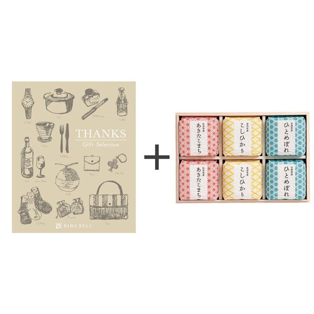 カタログ式ギフト サンクス シルクブロンズ+寿々の蔵-SUZUNOKURA- キューブ米6個入(木箱入) メイン画像