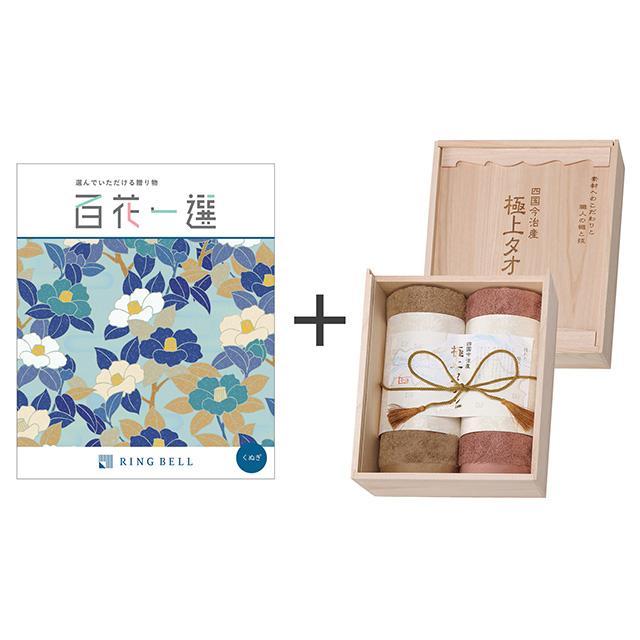 カタログ式ギフト 百花一選 椚+今治謹製 極上タオル フェイスタオル2枚セット メイン画像