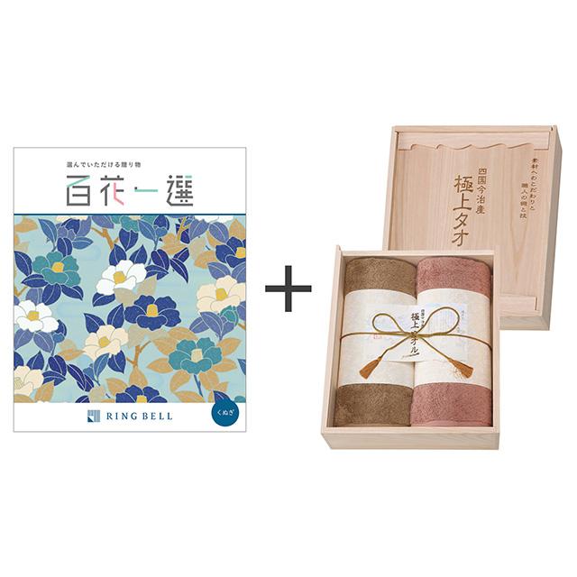 カタログ式ギフト 百花一選 椚+今治謹製 極上タオル バスタオル2枚セット メイン画像